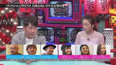 クロちゃん『モンスターハウス』第5回 画像