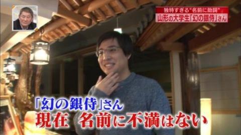 新・情報7daysニュースキャスター 岡田幻の銀侍(まぼろしのぎんじ)さん