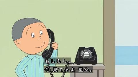 サザエさん 「眠るのが惜しい夜」夜中に電話をかけてくる甚六