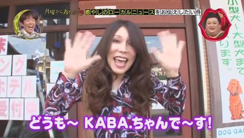 月曜から夜ふかし KABAちゃん (