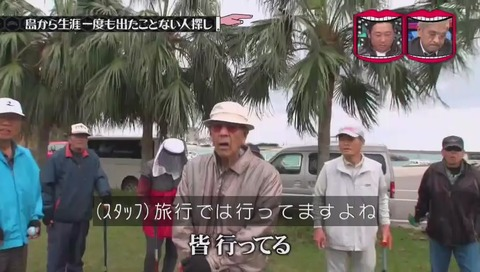 水曜日のダウンタウン 石垣島