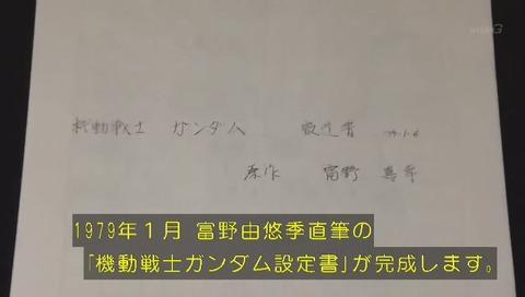 「ガンダム誕生秘話」富野メモ