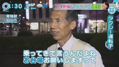 青海 青梅 紛らわしい地名 アイドル 遅刻 (322)