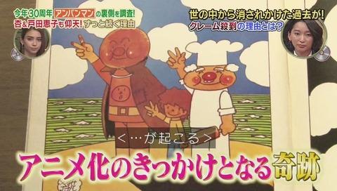 武井英彦 プロデューサー アンパンマン出会い