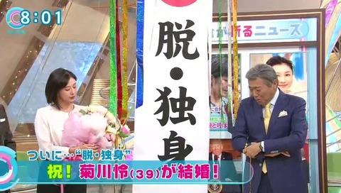 菊川怜 結婚