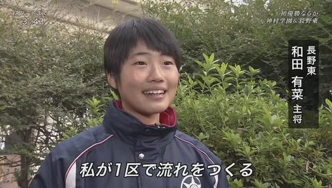 長野東・主将 和田有菜 さん