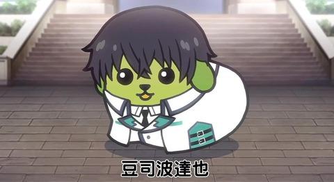 豆司波達也 画像