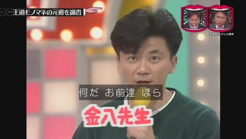 河村和範 さん ものまね披露の番組