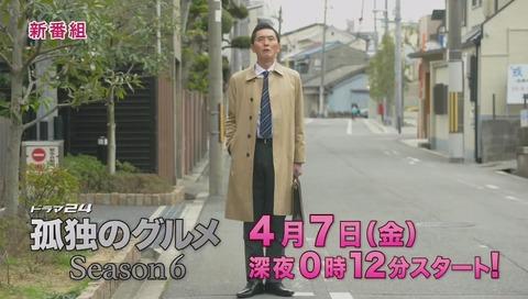 孤独のグルメ シーズン6