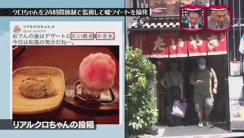 『水曜日のダウンタウン』クロちゃん監視企画