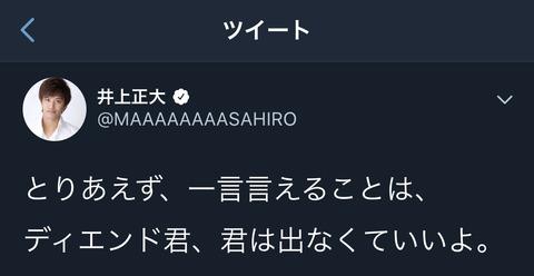 「仮面ライダージオウ」ディケイド井上正大のツイート