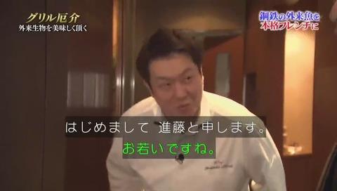 フランス料理 ジョンティ・アッシュ 進藤佳明 シェフ
