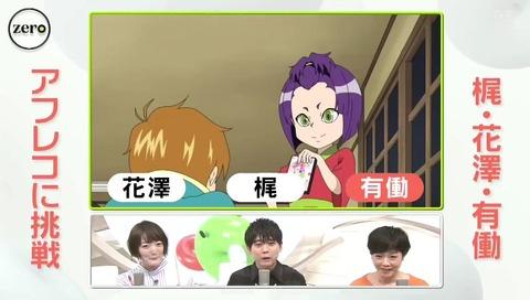 学生アニメ『ゆけスマッ!!』 有働アナがアフレコ挑戦