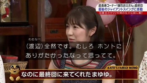 『めちゃイケ』AKB 渡辺麻友 顔面踏み付け事件