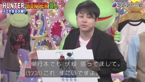 「アメトーク」ハンターハンター芸人 伏線