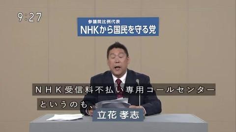 N国党はNHKの受信料不払い専用コールセンターも作っている