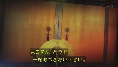 NHK「超入門 落語 ザ・ムービー」でヤップ島が中断される