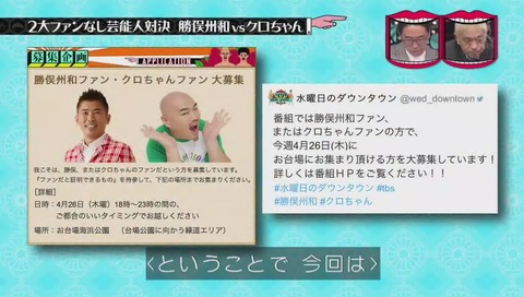 勝俣 クロちゃん ファンの数 検証