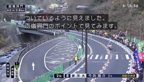 箱根駅伝 2018 函領洞門