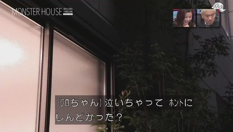 クロちゃん『モンスターハウス』蘭ちゃん