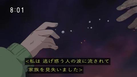 新ドラマ『なつぞら』1話 アニメ部分