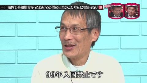 水曜日のダウンタウン タイで刑務所にいた元受刑者 竹澤恒男さん