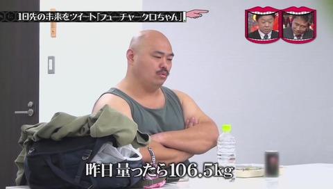 『フューチャークロちゃん』マネージャー
