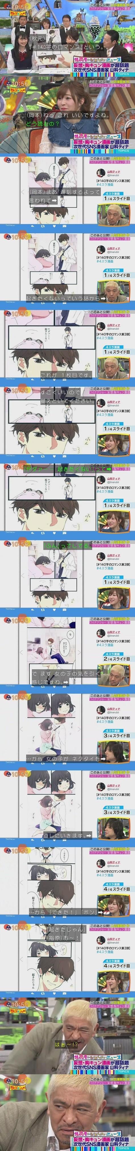 SNS漫画家 山科ティナ 『140字のロマンス』