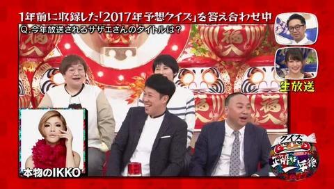 IKKO サザエさん予告