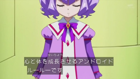 『HUGっと!プリキュア』幼女ルールー
