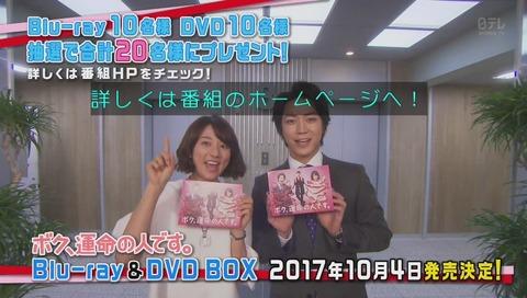 ドラマ『ボク、運命の人です』DVD