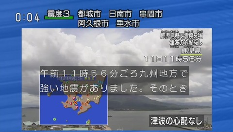 NHK鹿児島