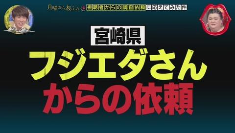 宮崎県に中西ディレクターにおすすめの店がある
