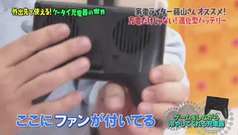 COOLING GAMEPAD