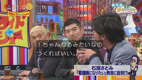 ワイドナショー 石原さとみ 看護師になりたい (201)