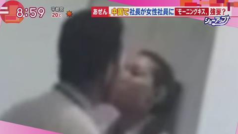 羽鳥真一Mショー 中国 キス強要の会社? (74)