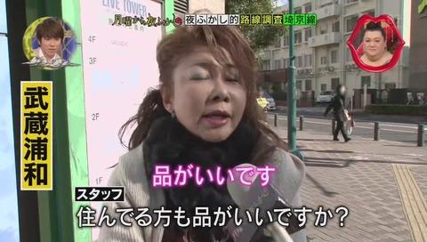 武蔵浦和市民
