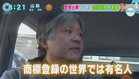 上田育弘 氏 商標登録の世界では有名人