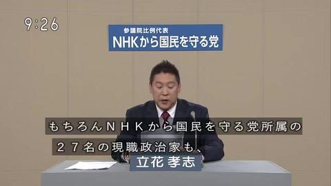 NHKから国民を守る党 党員メンバー 全員NHKからの受信料は払っていない