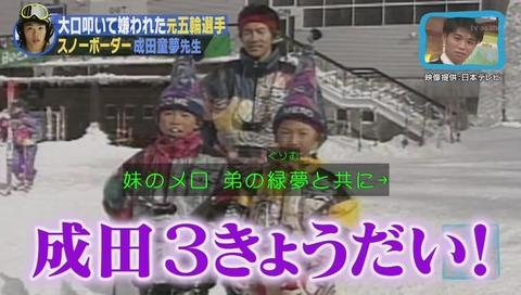 しくじり先生 成田3兄弟