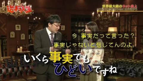 NHK「逆転人生」山里 ダレノガレ