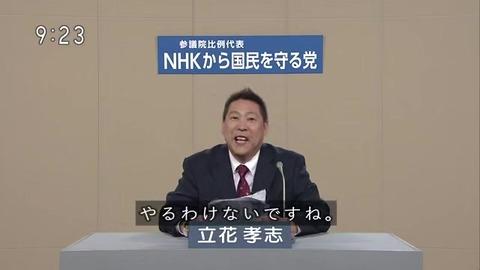 「NHKをぶっ壊す」「やるわけないですね」