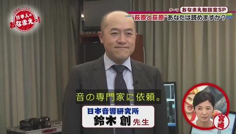 鈴木創 さん