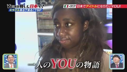 「YOUは何しに日本へ?」アリサさん第2弾