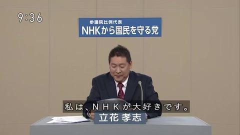 立花孝志「NHKは大好きだからこそ叱っている」