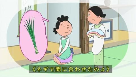 花瓶にネギを入れるサザエ