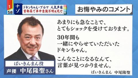 鶴ひろみ 声優追悼コメント