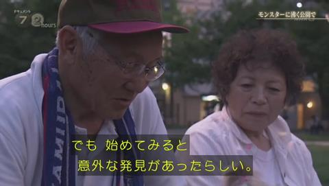 NHKドキュメント72 ポケモンGO 錦糸公園 (2619)