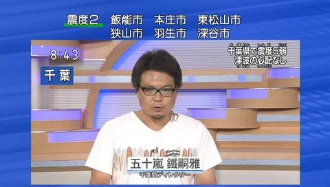 NHK五十嵐ディレクター