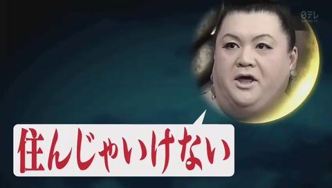 月曜から夜更かし 埼京線調査
